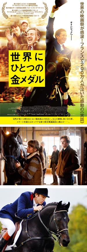(C)2013 - ACAJOU FILMS - PATHEÉ PRODUCTION - ORANGE STUDIO - TF1 FILMS PRODUCTION - CANEO FILMS - SCOPE PICTURES - CD FILMS JAPPELOUP INC.