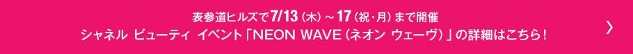 シャネル ビューティー イベント「NEON WAVE」の詳細はこちら!