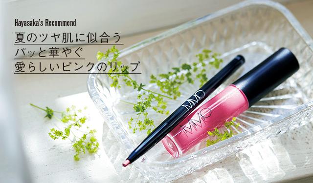 夏のツヤ肌に似合うパッと華やぐ愛らしいピンクのリップ