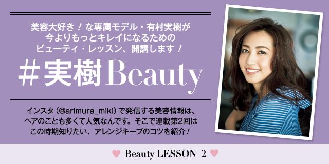 美容大好き!な専属モデル・有村実樹が今よりもっとキレイになるためのビューティ・レッスン、開講します!実樹Beauty