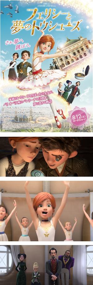 © 2016 MITICO - GAUMONT - M6 FILMS - PCF BALLERINA LE FILM