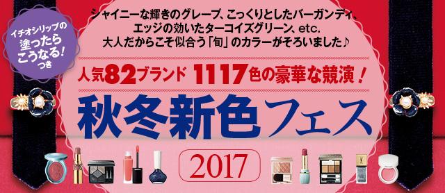 人気82ブランド1117色の豪華な競演!秋冬新色フェス2017