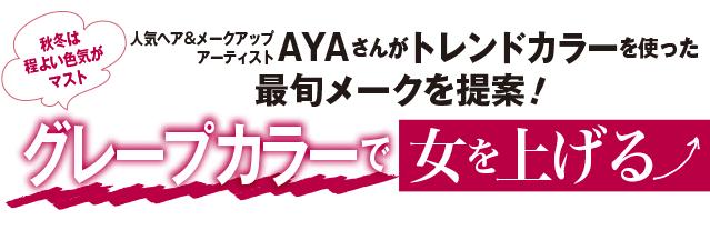 人気ヘア&メークアップアーティスト高橋里帆さんが提案 春を先どる トレンドメークメソッドはこちら