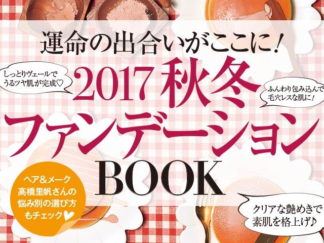 運命の出合いがここに!2017秋冬ファンデーションBOOK
