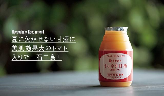 夏に欠かせない甘酒に美肌効果大のトマト入りで一石二鳥!