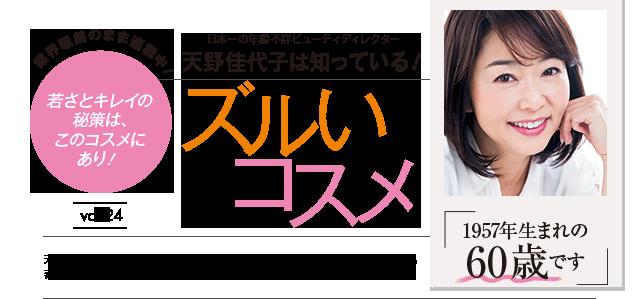 天野佳代子は知っている! ズルいコスメ vol.24