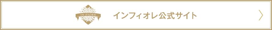 インフィオレ公式サイト