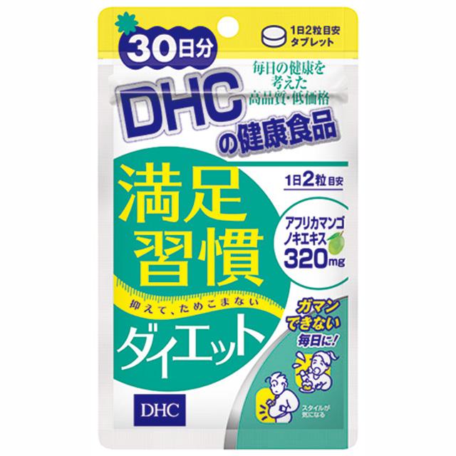 DHC|満足習慣ダイエット