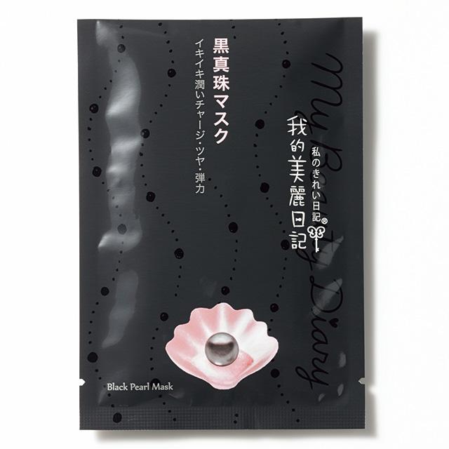 我的美麗日記(私のきれい日記)『我的美麗日記 黒真珠のマスク』