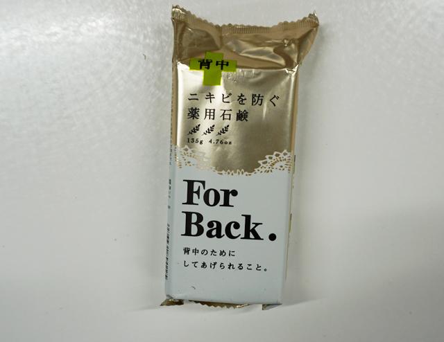背中ニキビ専用の固形薬用石鹸