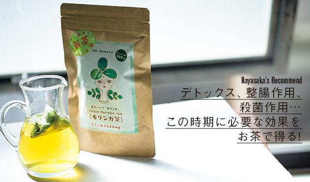 デトックス、整腸作用、殺菌作用…この時期に必要な効果をお茶で得る!