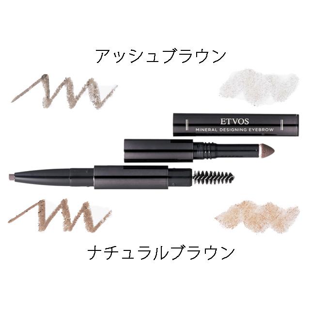 エトヴォス ミネラルデザイニングアイブロウ ¥3,500