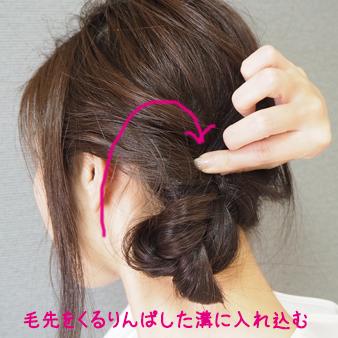 簡単かわいい!ゆるりんサイドヘア