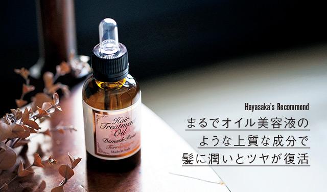 まるでオイル美容液のような上質な成分で髪に潤いとツヤが復活