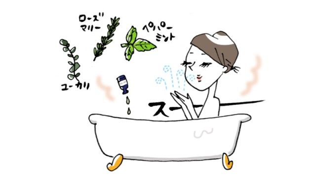 アロマ入浴で、鼻詰まりやムズムズを解消!