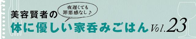 biteki_ienomi_title