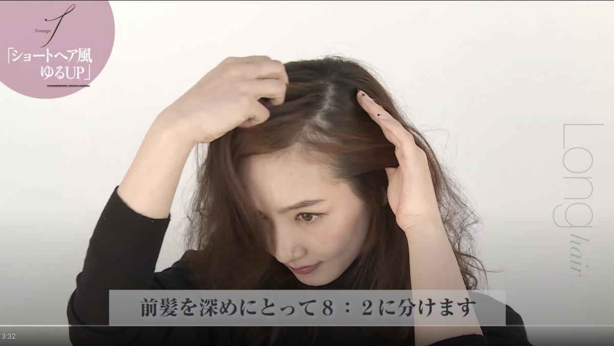 センター 分け 方 前髪 巻き