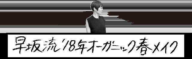 早坂流'18年オーガニック春メイク