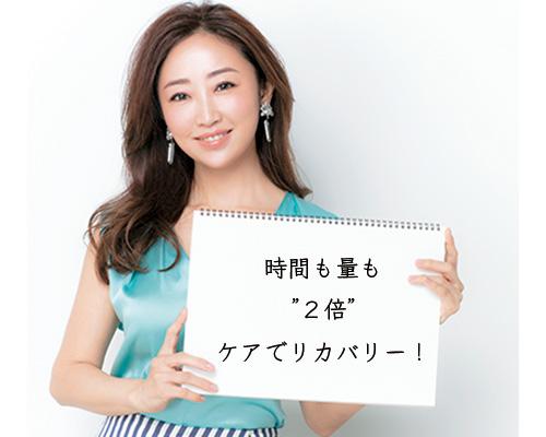 """""""うっかり日焼け""""のレスキュー法"""