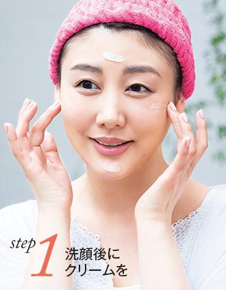 step1 洗顔後にクリームを