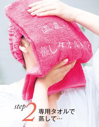step2 専用タオルで蒸して…