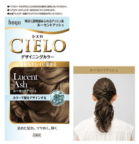 シエロ/デザイニングヘアカラー ルーセントアッシュ