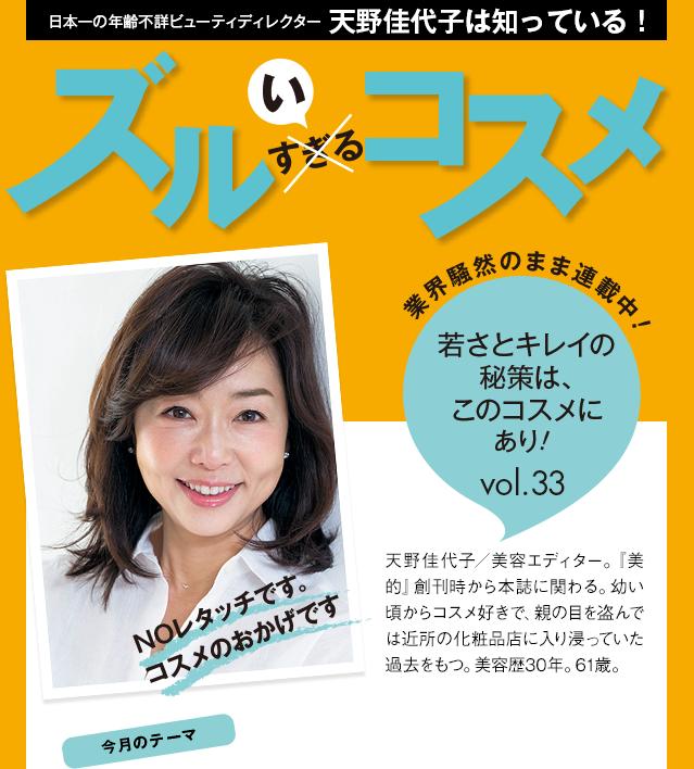 天野佳代子は知っている! ズルいコスメ vol.31