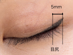 一重さんおすすめ!美人印象の目元にマストな目尻5mmアイライン
