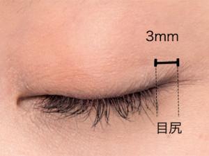 横長二重さんのアイラインは目尻3mmでナチュラルに