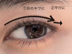 アーモンドアイがより美しく見える目尻アイラインの引き方