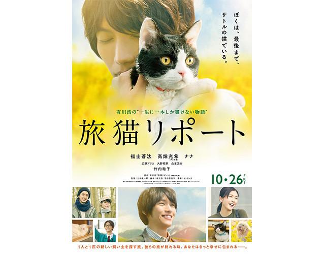 福士蒼汰主演!映画「旅猫リポート」の一般試写会招待状を30組60名にプレゼント!