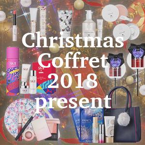 【192名に当たる!】2018年クリスマスコフレ&限定品プレゼントまとめ