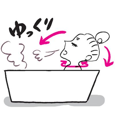 入浴後の軽いストレッチで巡りをアップ!