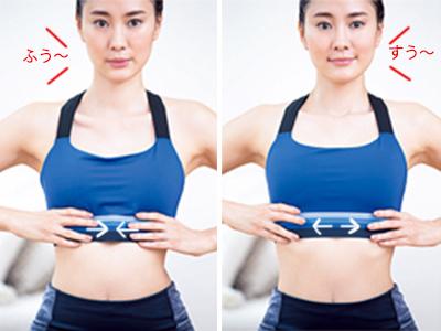 「美腹筋の伝道師」直伝!お腹を引き締める体側のストレッチ&呼吸法