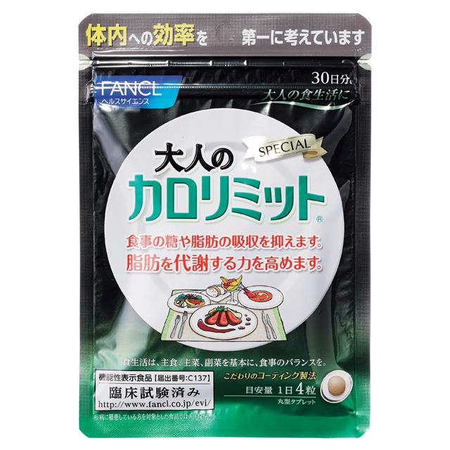 ダイエットサプリ 人気