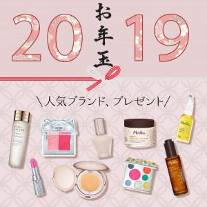 A HAPPY NEW YEAR!今年のキレイを応援♪ お年玉プレゼント2019ラインナップ!
