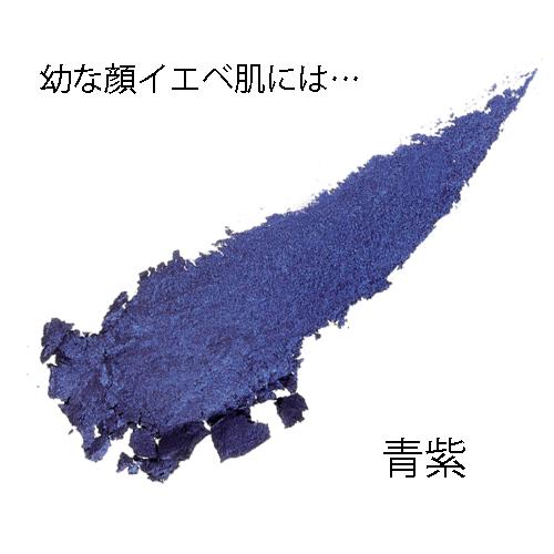 中山友恵さんが教える寒色系カラーの使い方