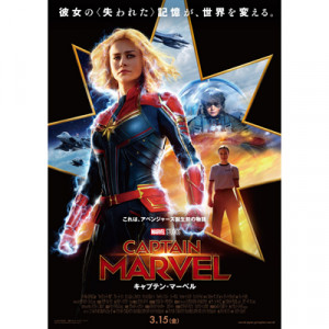 美的世代におすすめの映画『キャプテン・マーベル』のオリジナルグッズを6名様にプレゼント!
