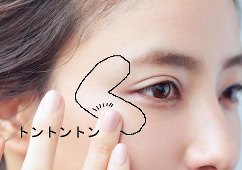 目元に立体感を生む使い方