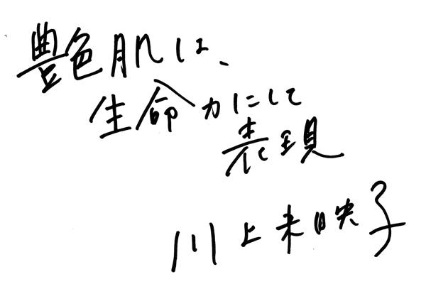 201905gtobirakd_kawakami