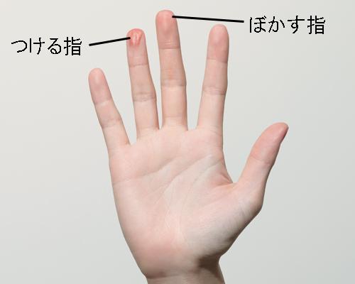 ツヤ肌は透明・ホワイトハイライトを指塗で仕込む