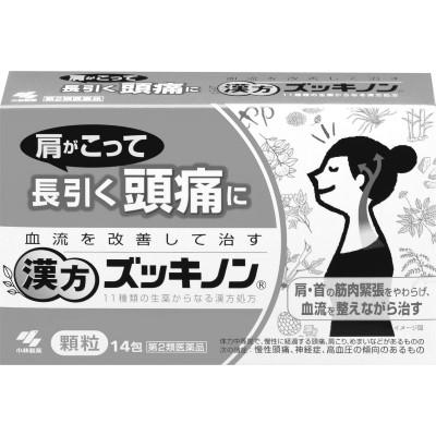 ぶり返す頭痛を生薬の力で治す「漢方ズッキノン(小林製薬)」