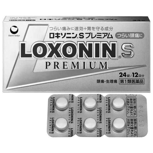 胃への負担になりにくいお薬「ロキソニンS(第一三共ヘルスケア)」