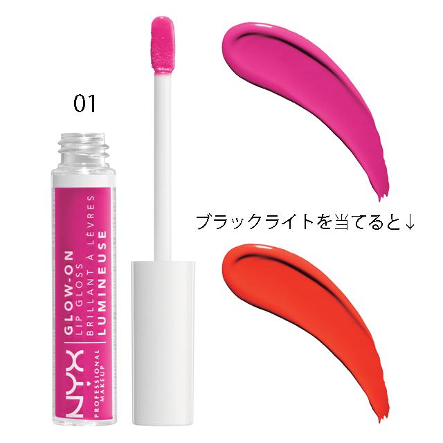 NYX Professional Makeup グロウオン リップグロス