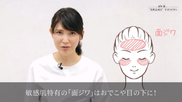 敏感肌の「面ジワ」について解説