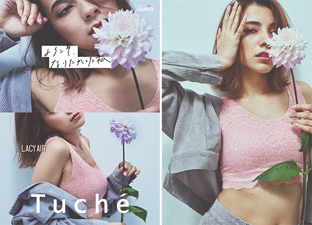 レース素材がおしゃれ!「Tuché LACY AIR」シリーズのハーフトップとハーフショーツをセットで6名様にプレゼント!