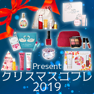 【218名に当たる!】2019年クリスマスコフレ&限定品プレゼントまとめ