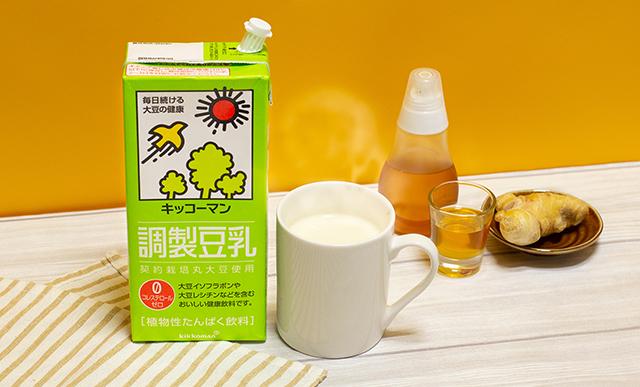 ホット豆乳×はちみつジンジャー