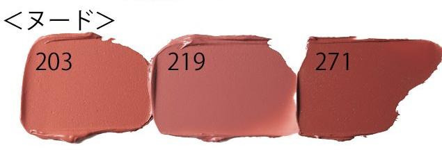 #203 ピーチィブラウン #219 ローズフォンデュ #271 ディバインモカ