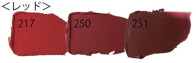 #217 ブラッディメアリー #250 リッチメルロー #251 ブラックベリーヒュー